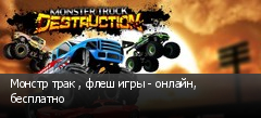 Монстр трак , флеш игры - онлайн, бесплатно