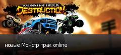 новые Монстр трак online