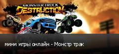 мини игры онлайн - Монстр трак