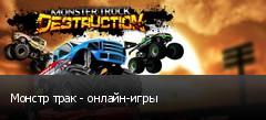 Монстр трак - онлайн-игры