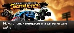 Монстр трак - интересные игры на нашем сайте