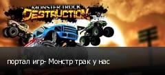 портал игр- Монстр трак у нас