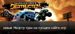 новые Монстр трак на лучшем сайте игр