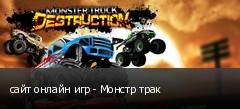 сайт онлайн игр - Монстр трак