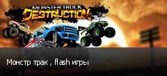 Монстр трак , flash игры