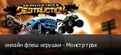 онлайн флеш игрушки - Монстр трак