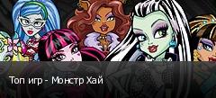 Топ игр - Монстр Хай