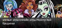 клевые игры онлайн игры Монстр Хай бродилки