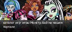 каталог игр- игры Монстр Хай на нашем портале