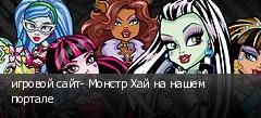 игровой сайт- Монстр Хай на нашем портале