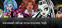 скачивай сейчас игры monster high