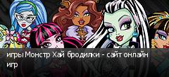 игры Монстр Хай бродилки - сайт онлайн игр