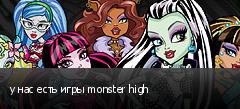 у нас есть игры monster high