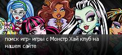 поиск игр- игры с Монстр Хай клуб на нашем сайте