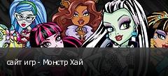 сайт игр - Монстр Хай