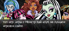 топ игр- игры с Монстр Хай клуб на лучшем игровом сайте