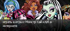 играть в игры с Монстр Хай клуб в интернете
