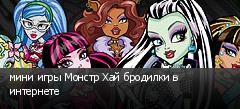 мини игры Монстр Хай бродилки в интернете