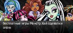 бесплатные игры Монстр Хай одевалки online
