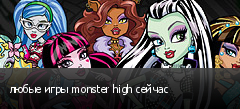 любые игры monster high сейчас
