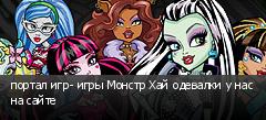 портал игр- игры Монстр Хай одевалки у нас на сайте