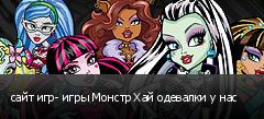 сайт игр- игры Монстр Хай одевалки у нас
