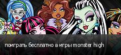 поиграть бесплатно в игры monster high