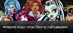 интернет игры - игры Монстр Хай одевалки
