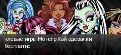клевые игры Монстр Хай одевалки бесплатно