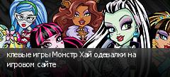 клевые игры Монстр Хай одевалки на игровом сайте