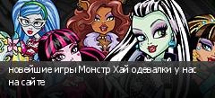 новейшие игры Монстр Хай одевалки у нас на сайте