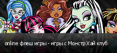 online флеш игры - игры с Монстр Хай клуб
