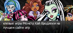 клевые игры Монстр Хай бродилки на лучшем сайте игр