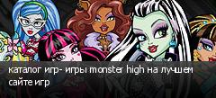 каталог игр- игры monster high на лучшем сайте игр