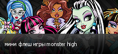 мини флеш игры monster high