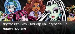 портал игр- игры Монстр Хай одевалки на нашем портале