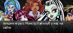 лучшие игры с Монстр Хай клуб у нас на сайте