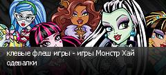 клевые флеш игры - игры Монстр Хай одевалки