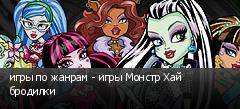 игры по жанрам - игры Монстр Хай бродилки