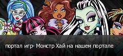 портал игр- Монстр Хай на нашем портале