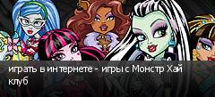 играть в интернете - игры с Монстр Хай клуб