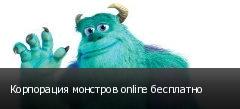 Корпорация монстров online бесплатно