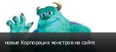 ����� ���������� �������� �� �����