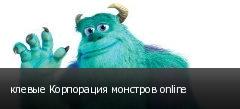 клевые Корпорация монстров online