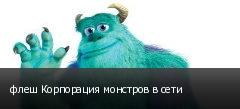 флеш Корпорация монстров в сети