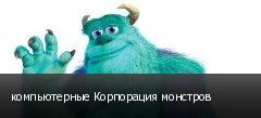 компьютерные Корпорация монстров