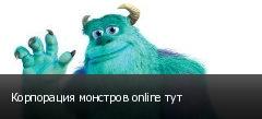 Корпорация монстров online тут