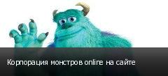 Корпорация монстров online на сайте