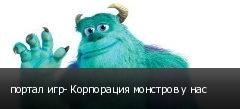 портал игр- Корпорация монстров у нас