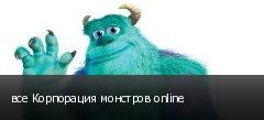 все Корпорация монстров online